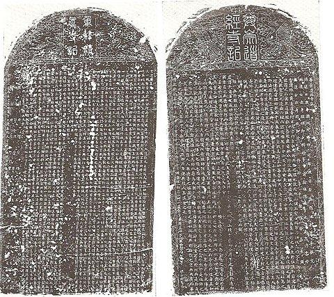 File:Composite kaifeng stone inscriptions.JPG